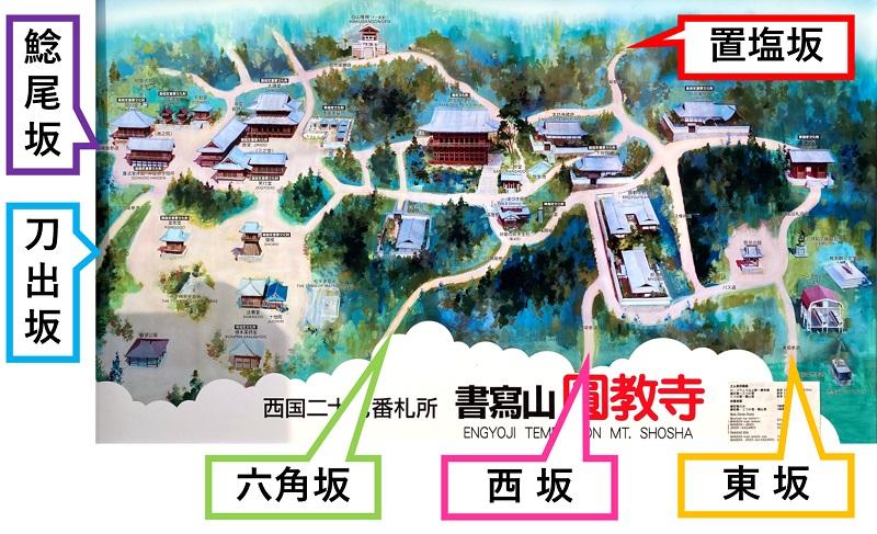 書写山圓教寺の案内図と入口