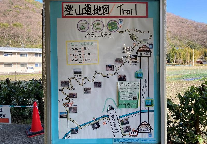 書写山の登山道地図