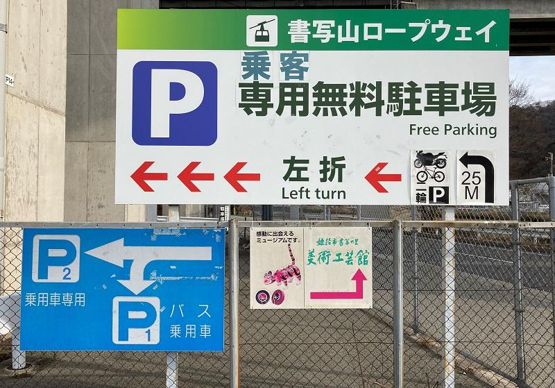 書写山ロープウェイの乗客専用無料駐車場