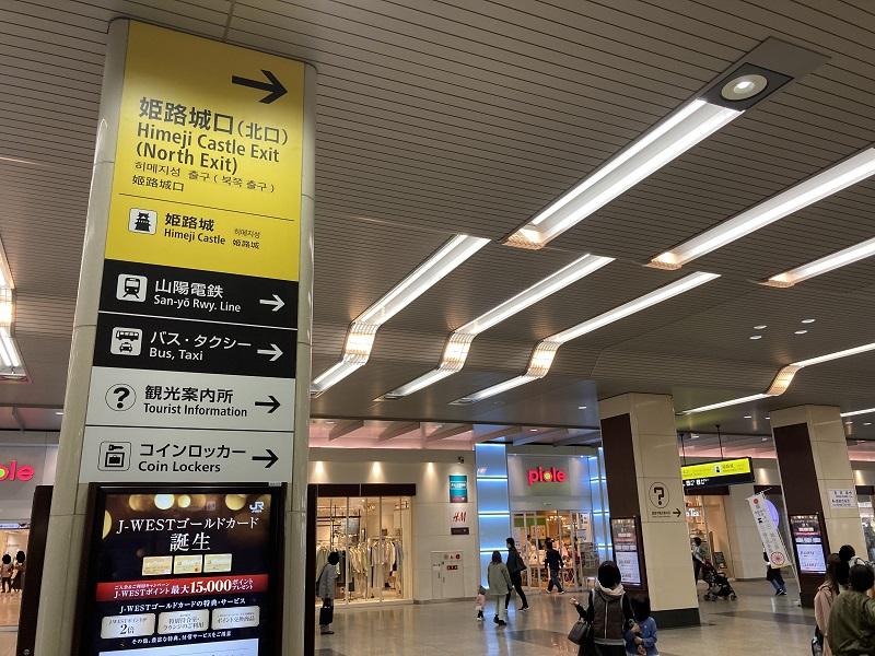 姫路駅中央改札口を出た姫路城口(北口)
