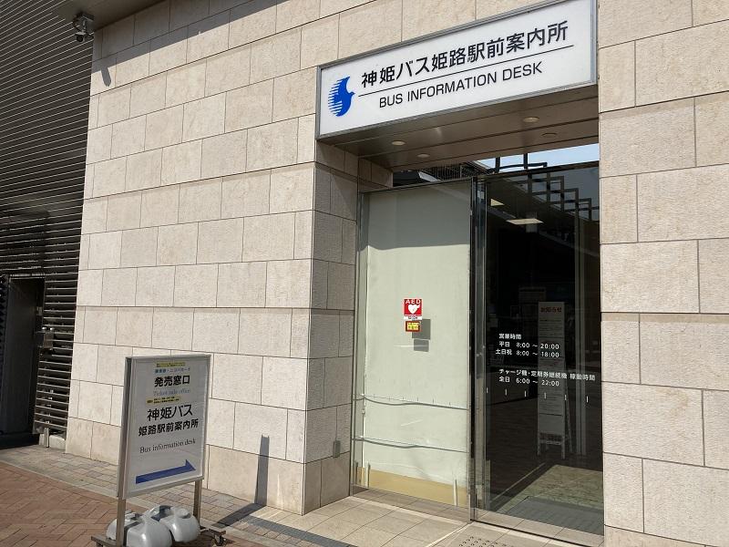 神姫バス姫路駅前案内所