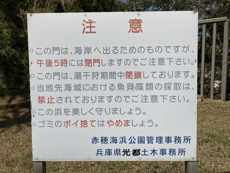 赤穂海浜公園の営業時間
