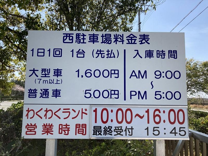 赤穂海浜公園の駐車場料金