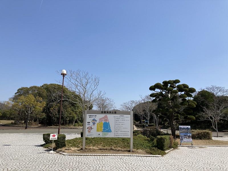 赤穂海浜公園の案内地図