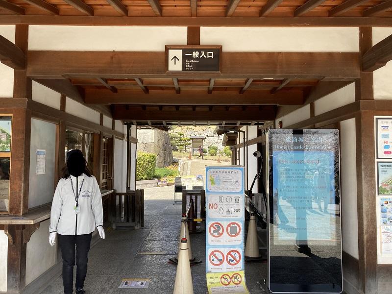 姫路城の一般入口
