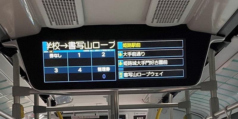 神姫バスの水素バス・燃料電池バスの車内