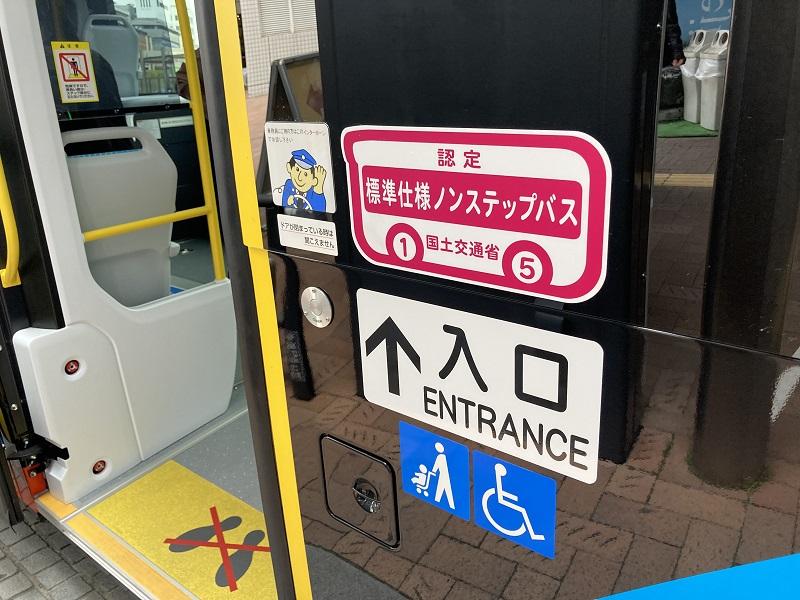 神姫バスの水素バス・燃料電池バスの入口