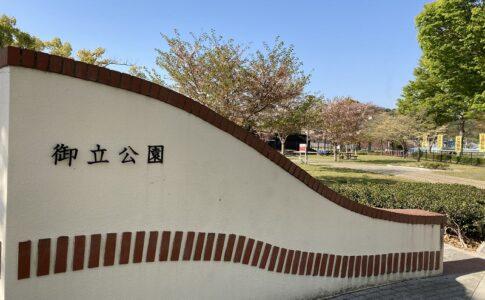 御立公園の入口