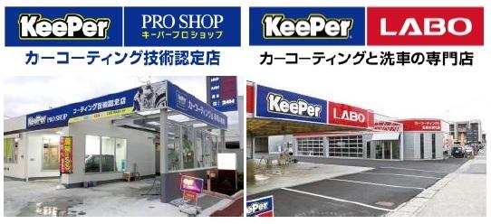 キーパープロショップとキーパーラボ