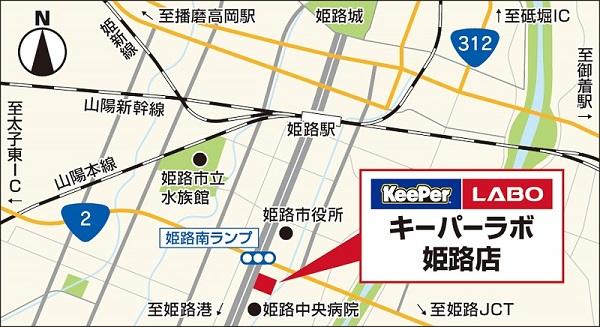 キーパーラボ姫路店の地図