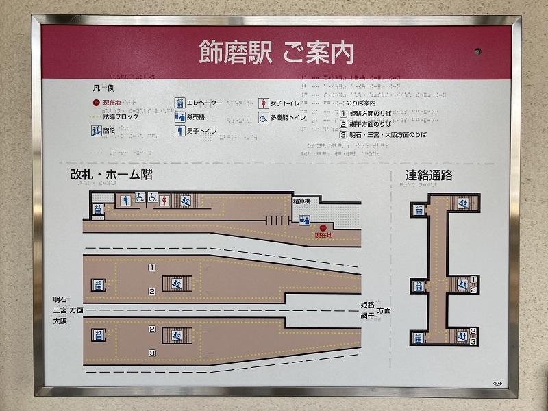 飾磨駅 構内図 地図