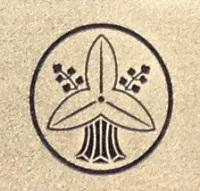 松平忠明の家紋