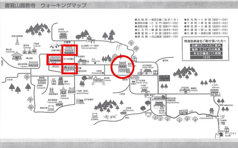 書写山圓教寺ウォーキングマップ・歩き方