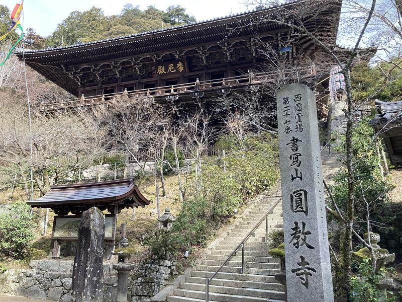 書写山円教寺の摩尼殿